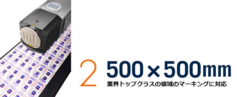 2,500×500mm 業界トップクラスの領域のマーキングに対応