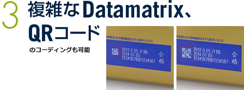 3,複雑なDatamatrix、QRコードのコーディングも可能