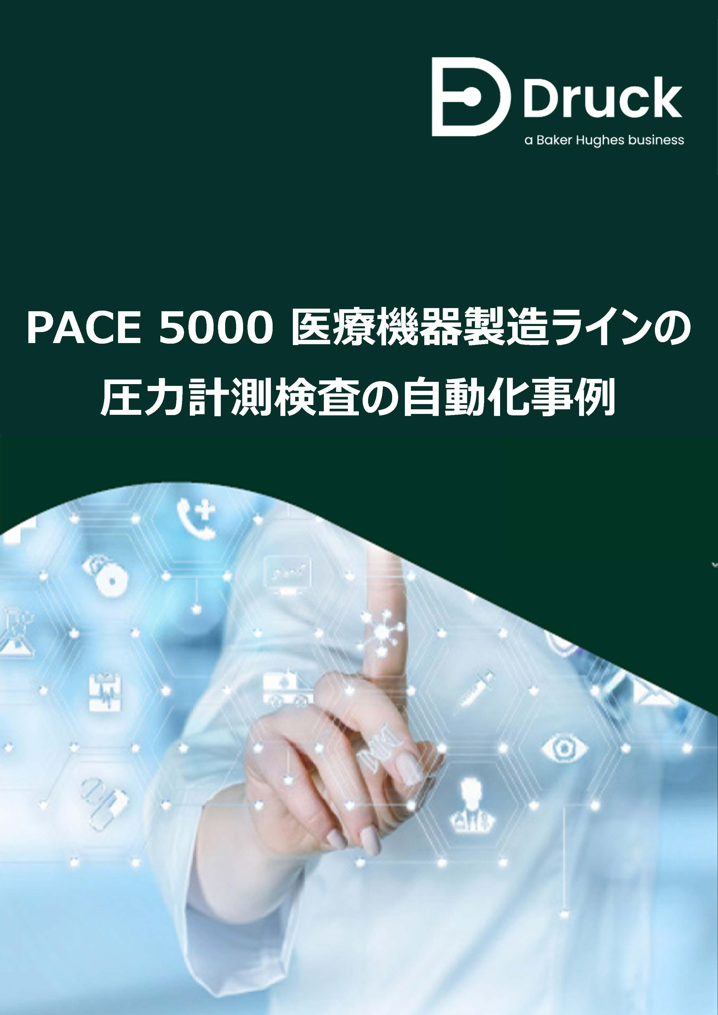 PACE5000_jirei