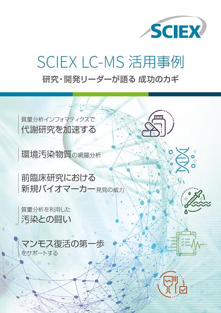 LC-MS活用事例