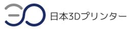 日本3Dプリンター ロゴ